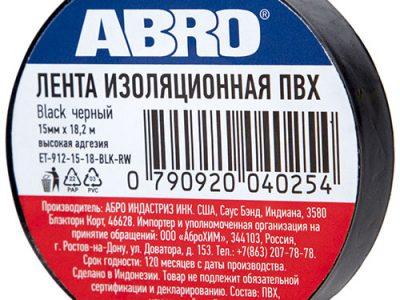 ABRO Изолента Черная ПВХ 15*18,2м